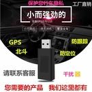 屏蔽器 貨車防限速GPS無線信號干擾器防定位防屏蔽便攜式U盤檢測儀探測器 雙十一特價
