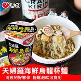 韓國 農心 天婦羅海鮮烏龍杯麵 62g 海鮮烏龍麵 杯麵 消夜