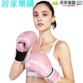 拳擊手套 專業款 拳擊手套散打拳套男女成人兒童訓練沙袋格斗搏擊比賽【八折搶購】