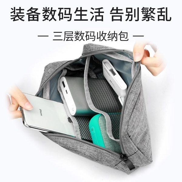 數據線收納包耳機收納包便攜旅行袋數據線收納盒小米充電寶充電器鍵盤盒子 玩趣3C