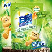 白蘭 新升級含熊寶貝馨香精華森林晨露洗衣精補充包 1.6kgx12