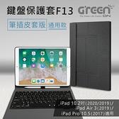 【南紡購物中心】GREENON 鍵盤保護套F13 筆插皮套版 通用款(iPad 10.2/10.5吋) 注音倉頡鍵盤