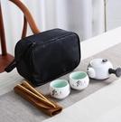 茶具套裝 陶瓷功夫旅行包茶具套裝小茶杯盤茶壺開業贈品活動送禮品TW【快速出貨八折搶購】