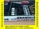二手書博民逛書店罕見超一流の思考原理Y20113 藤井清孝