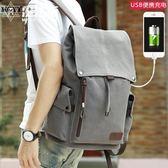 背包男雙肩包書包電腦包學生大容量旅行 魔法街