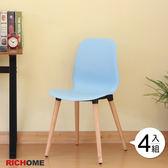 【RICHOME】CH1142《巴塞隆納時尚餐椅(4入/組)-(天空藍)》  聚餐椅   咖啡椅   吃飯椅