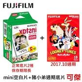 FUJIFILM Instax mini 拍立得 空白底片2捲 + 華納豬小弟 豬小弟過期底片 底片組合 歡迎 批發