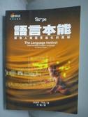 【書寶二手書T2/科學_JQF】語言本能-探索人類語言進化的奧秘_Steven Pinker
