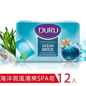 【12入裝】土耳其Duru海洋微風清爽SPA皂150g