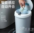 智慧垃圾桶家用自動感應帶蓋客廳臥室廚房廁所衛生間大垃圾筒紙簍 小時光生活館