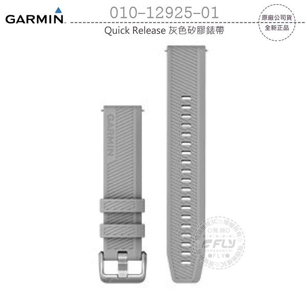 《飛翔無線3C》GARMIN 010-12925-01 Quick Release 灰色矽膠錶帶│公司貨│適用 S40