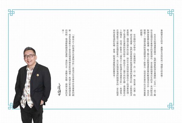 詹惟中2020開運農民曆【隨書附贈「一手好牌」開運撲克牌】