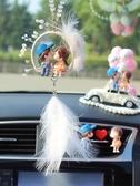 網紅車內掛件可愛高檔汽車掛飾創意後視鏡吊飾女神款車內裝飾品女 青山市集