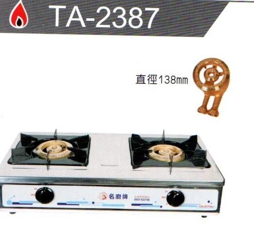 名廚牌 銅心爐頭瓦斯爐 TA-2387 天然氣/桶裝瓦斯專用