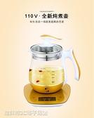 養生壺 110V伏養生壺多功能日本美國加拿大留學全自動加厚玻璃食品級 快速出貨