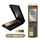凱婷 3D造型眉彩餅 EX-7 橄欖灰色系 2.2g