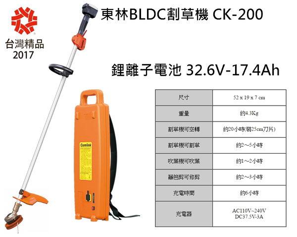 【東林電子台南經銷商】17.4Ah電池+東林BLDC割草機+充電器-台灣製造-BLDC電動割草機