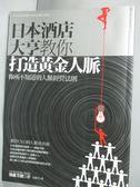 【書寶二手書T2/溝通_LII】日本酒店大亨教你打造黃金人脈_後藤芳德