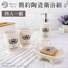 古典 歐式皇冠 衛浴 洗漱套裝 四件組 肥皂盤 冰裂紋陶瓷 情侶杯 刷牙杯 漱口杯 肥皂架 洗手乳瓶