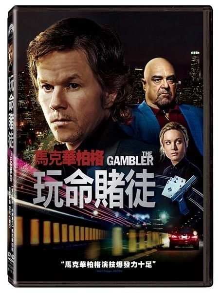 玩命賭徒 DVD The Gamble (購潮8)