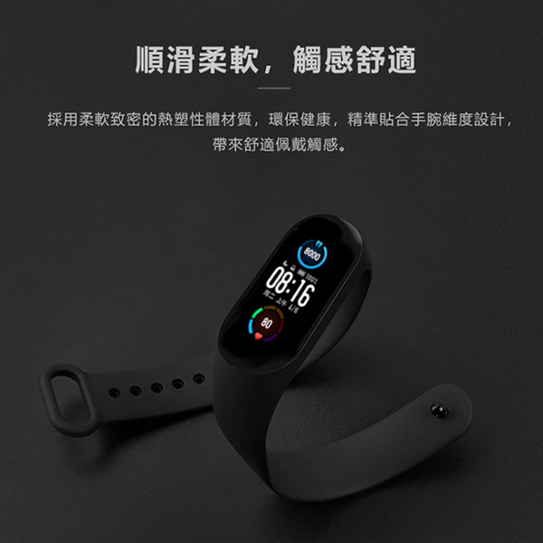 免運+現貨 小米手環5 矽膠腕帶 手錶錶帶 小米錶帶 彩色腕帶 果凍套 替換錶帶 防水 防丟 運動錶帶