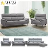 ASSARI-貝蒂1+2+3人座貓抓皮獨立筒沙發(含腳椅)雲灰色