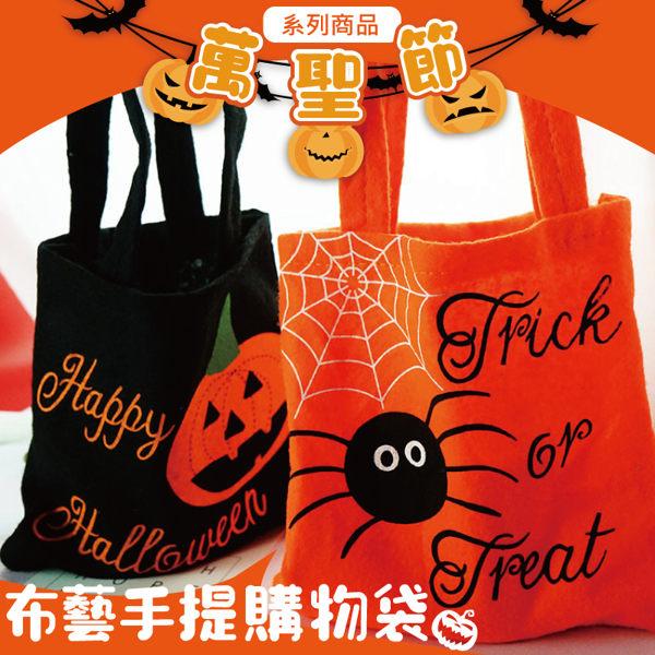 【04725】 萬聖節布藝手提購物袋 不織布小提袋 禮物提袋 糖果袋 禮物袋 糖果提袋