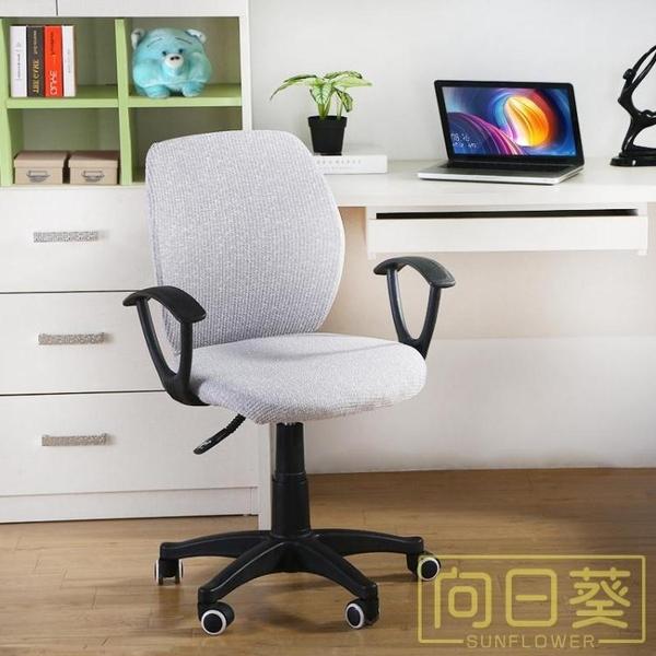 椅套 加厚針織辦公椅套分體老板旋轉座套家用網吧電腦升降椅子套罩通用