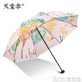 天堂傘太陽傘防曬防紫外線遮陽傘女雙層黑膠小清新折疊晴雨傘兩用歌莉婭
