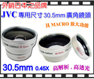 ROWAJAPAN 【30.5mm】0.45X 廣角鏡頭 具有MACRO放大功能-JVC專用尺寸鏡頭