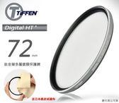 送日本鹿皮拭鏡布 TIFFEN Digital HT UV 72mm 電影級 高穿透高精度 鈦金屬多層鍍膜 保護鏡 公司貨