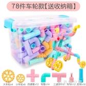 兒童水管道積木塑料玩具3-6周歲益智男孩1-2歲女孩寶寶拼裝拼插