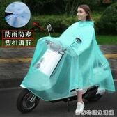 雨衣騎行單人女成人韓國時尚透明加大加厚電動自行車摩托車遮雨披  居家物語