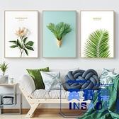 北歐風小清新綠植裝飾畫 客廳臥室掛畫床頭畫壁畫 墻畫【英賽德3C數碼館】