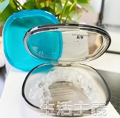 牙套收納盒 隱形牙套收納盒便攜隨身牙套盒正畸牙齒保持器盒子可愛矯正器兒童 生活主義