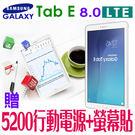 跨店滿減$388 Samsung GALAXY Tab E 8.0 LTE 贈5200行動電源+螢幕貼 三星平板電腦 T3777 免運費