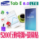 SAMSUNG GALAXY Tab E 8.0 LTE 贈5200行動電源+螢幕貼 三星平板電腦 T3777 0利率 免運費
