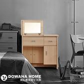 ♥多瓦娜 第四代Cleo克利奧掀鏡(含椅)三色15048-MC 鏡台 化妝台