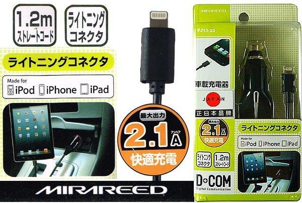 【吉特汽車百貨】日本MIRAREED 2.1A 車用充電器 Apple認證 I Phone5 6 Plus I Pod
