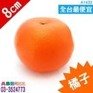 A1432_假橘子_8cm#假蔬菜假水果假食物假錢假鈔仿真道具食物模型