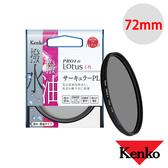Kenko 72mm PRO1D Lotus 撥水撥油 CPL 偏光鏡 公司貨