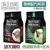 *KING WANG*博士巧思《專業配方系列-幼犬雞肉/低過敏羊肉+玄米 》1.5KG/包 狗糧