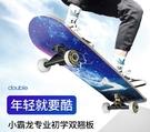 特賣滑板車滑板初學者成人男孩女生青少年劃板成年兒童專業滑板車6-12歲  LX