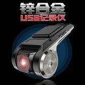 行車記錄儀隱藏式USB安卓導航隱藏攝像頭帶電子狗【618優惠】