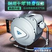 捲線器 氣鼓 自動收縮氣管捲線捲管器懸掛式伸縮收管器汽修高壓洗車美容工具 DF城市科技