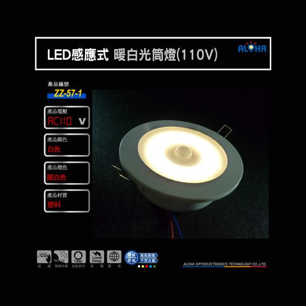 LED崁燈燈具 LED感應式暖白光筒燈-110V (ZZ-57-1)