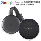 Google Chromecast全新一代HDMI播放器+ Nest Mini第2代智慧音箱(台灣公司貨)