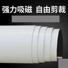 軟白板墻貼磁性白板貼可移除黑板貼紙墻貼白板掛式 cf 全館免運
