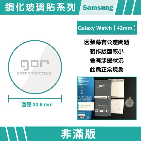 【GOR保護貼】Samsung Galaxy Watch 42mm 9H鋼化玻璃保護貼 三星手錶 全透明非滿版2片裝 公司貨