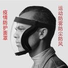 防疫用品 新型防護面罩全臉透明頭罩高清防塵炒菜防油濺面具PC運動騎行面罩 伊蘿